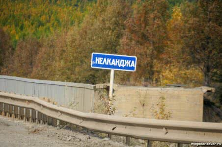 Тенькинская трасса р. Некланджа
