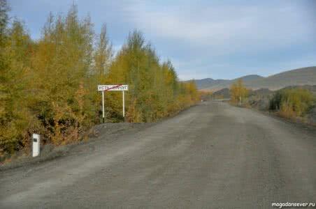 Табличка Усть-Омчуг