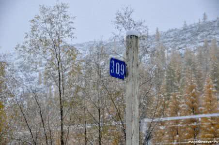 Тенькинская трасса 309 км