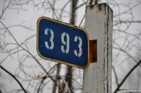 Тенькинская трасса, 393 км