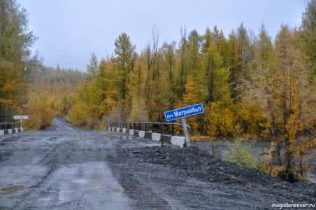 Тенькинская трасса, руч. Матрайбыт