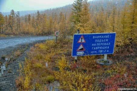 Тенькинская трасса, перевал Гаврюшка