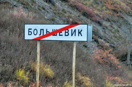 Федеральная трасса Колыма п. Большевик